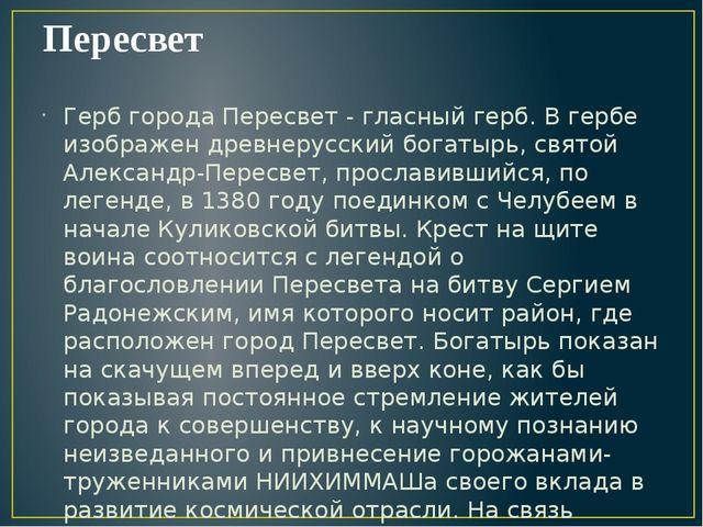 Пересвет Герб города Пересвет - гласный герб. В гербе изображен древнерусский...