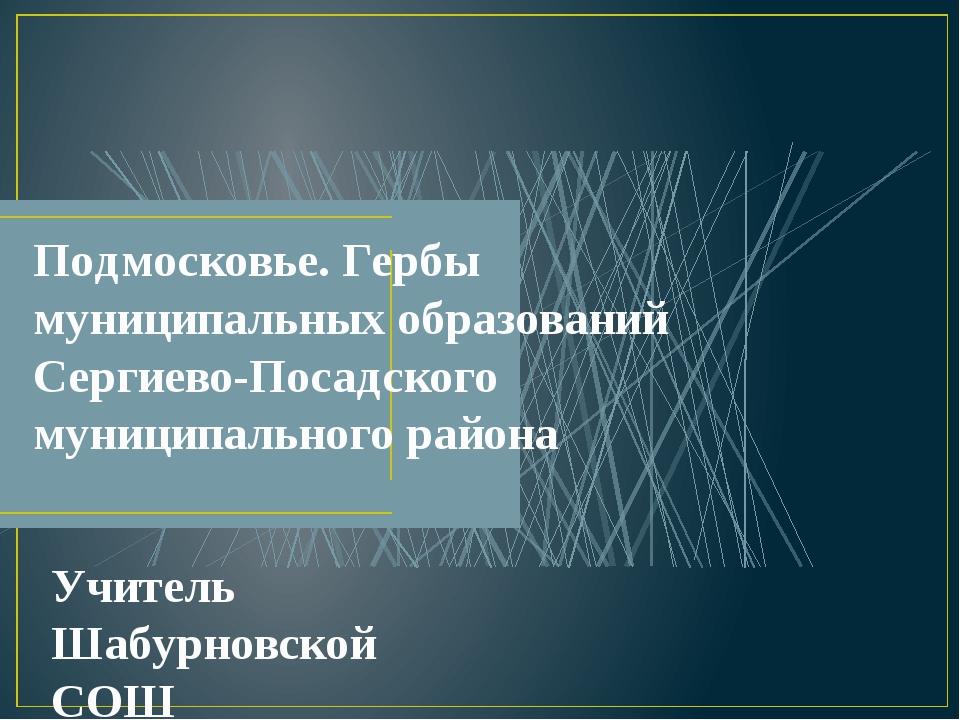 Подмосковье. Гербы муниципальных образований Сергиево-Посадского муниципально...