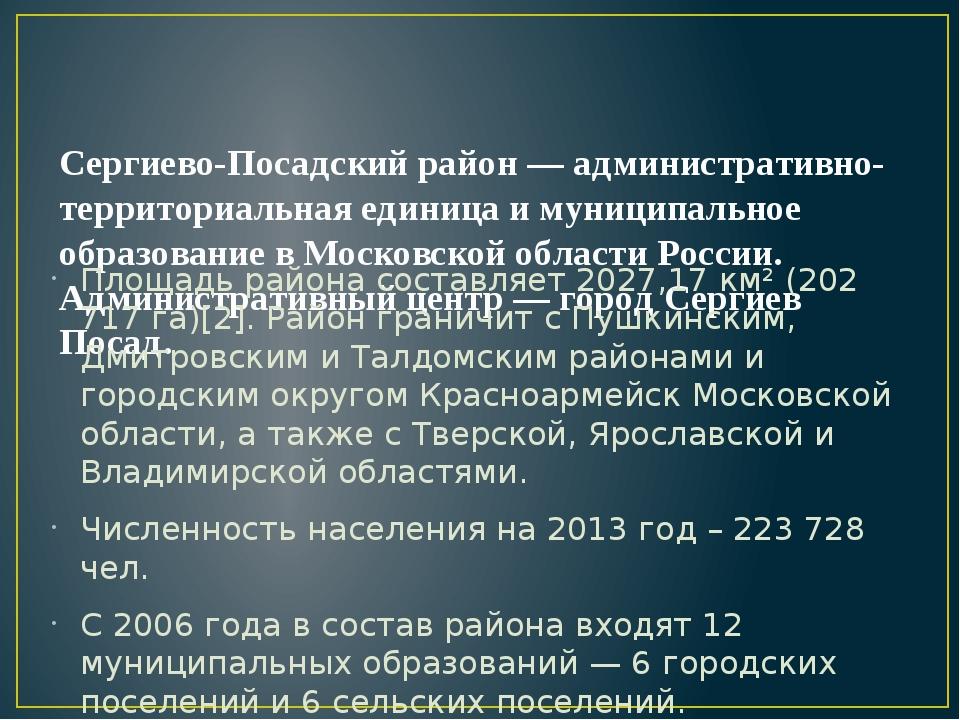 Сергиево-Посадский район — административно-территориальная единица и муниципа...