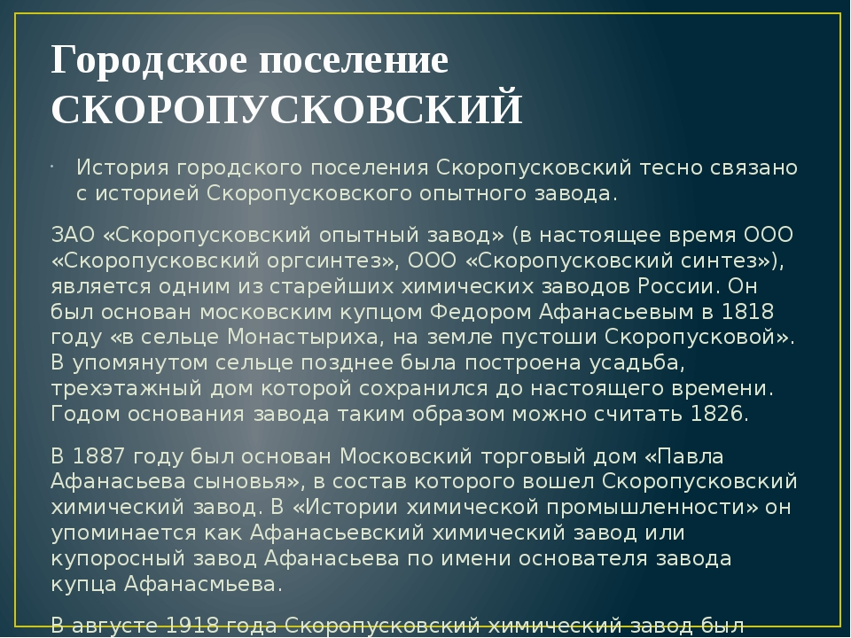 Городское поселение СКОРОПУСКОВСКИЙ История городского поселения Скоропусковс...