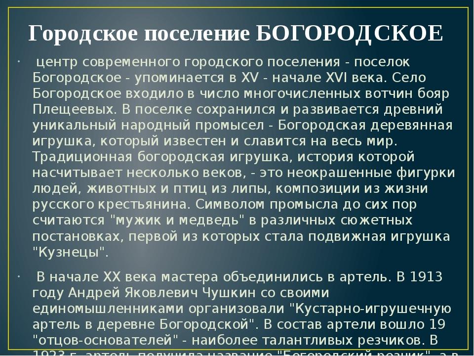 Городское поселение БОГОРОДСКОЕ центр современного городского поселения - пос...