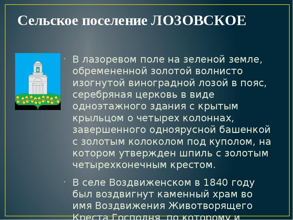Сельское поселение ЛОЗОВСКОЕ В лазоревом поле на зеленой земле, обремененной...