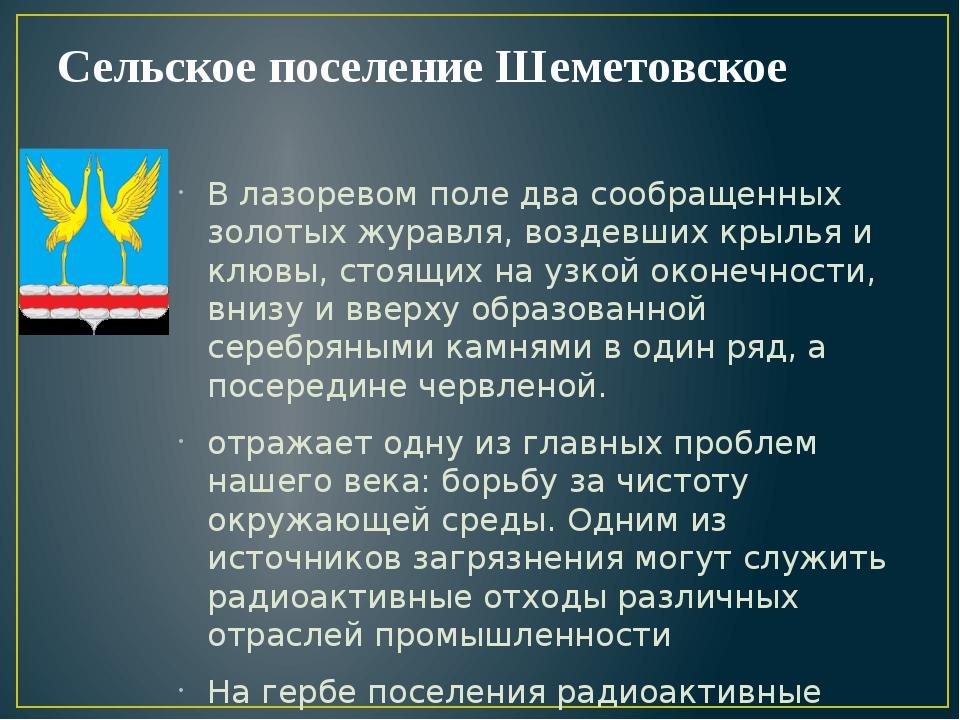 Сельское поселение Шеметовское В лазоревом поле два сообращенных золотых жура...