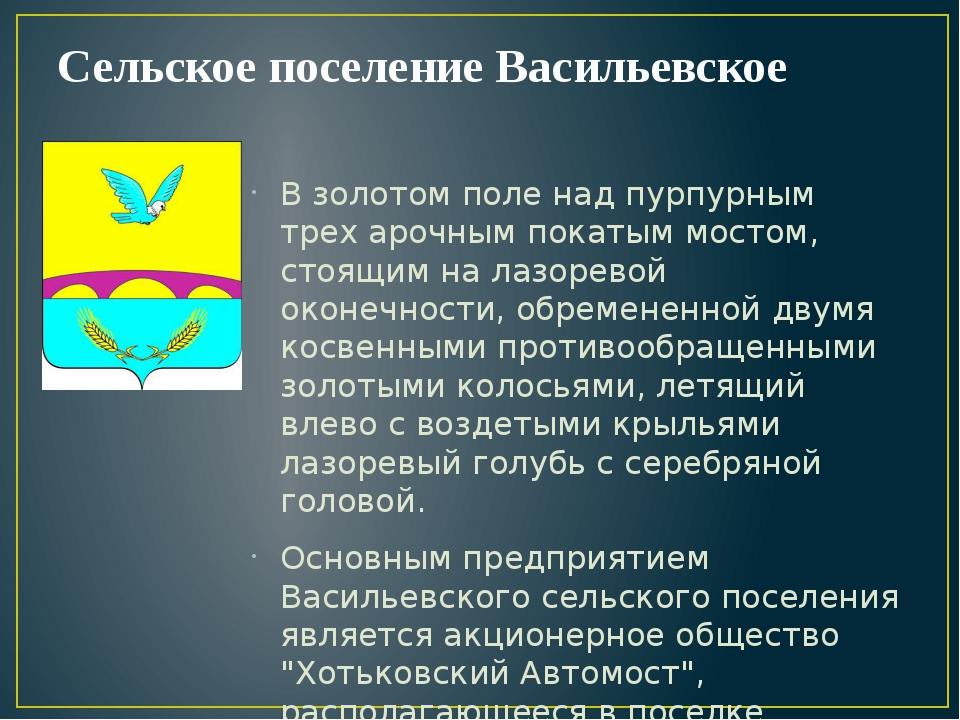 Сельское поселение Васильевское В золотом поле над пурпурным трех арочным пок...