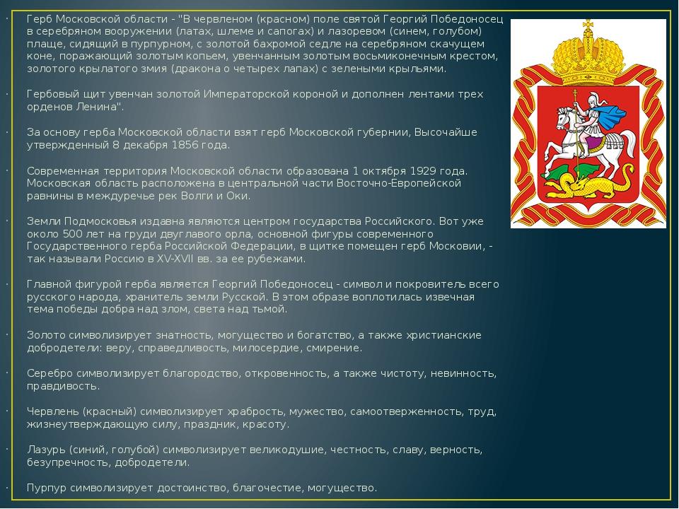 """Герб Московской области - """"В червленом (красном) поле святой Георгий Победоно..."""