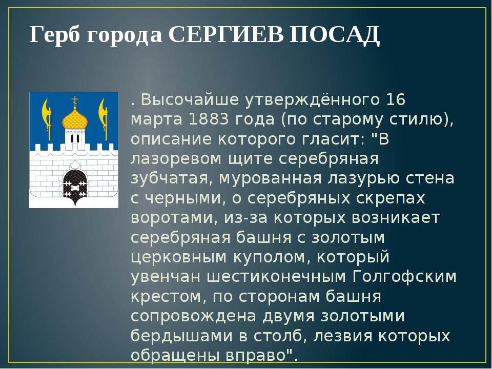 Герб города СЕРГИЕВ ПОСАД . Высочайше утверждённого 16 марта 1883 года (по ст...