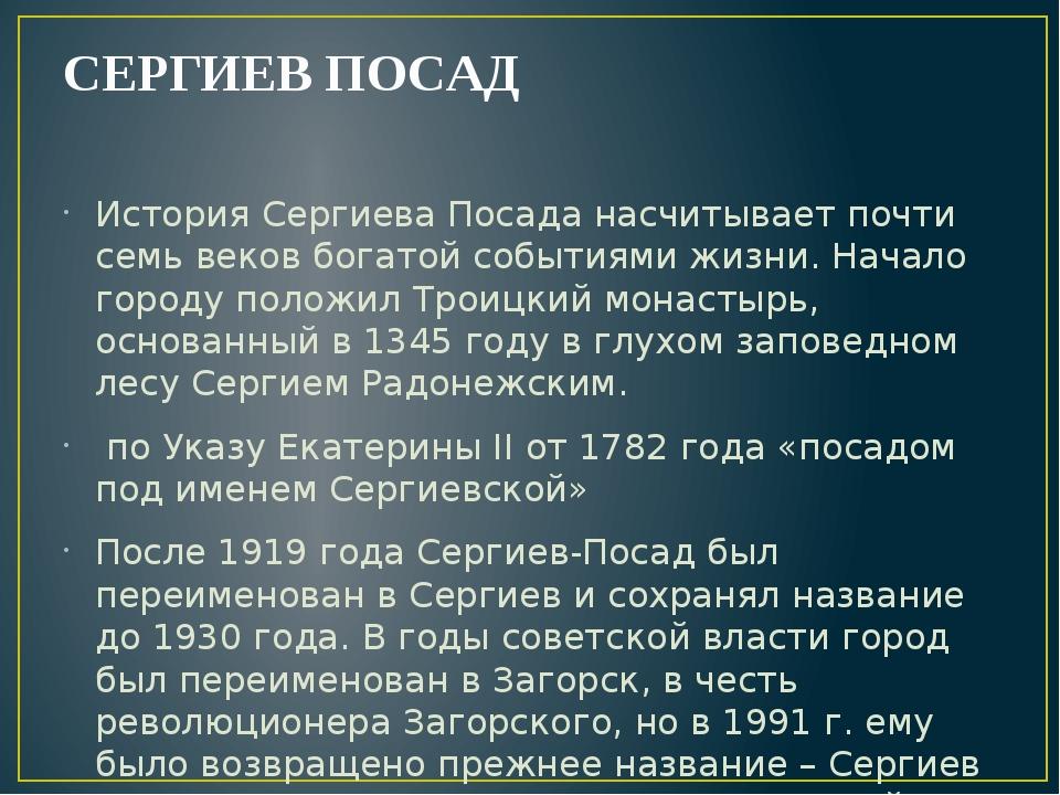 СЕРГИЕВ ПОСАД История Сергиева Посада насчитывает почти семь веков богатой со...