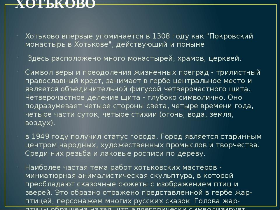 """ХОТЬКОВО Хотьково впервые упоминается в 1308 году как """"Покровский монастырь в..."""