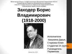 Заходер Борис Владимирович (1918-2000) Исполнители: Квашнина Дарья, Старкова