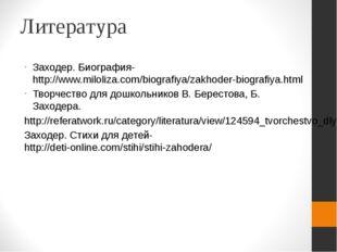 Литература Заходер. Биография-http://www.miloliza.com/biografiya/zakhoder-bio