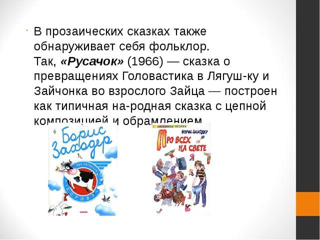В прозаических сказках также обнаруживает себя фольклор. Так,«Русачок»(1966...