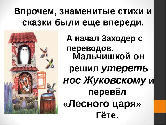 Мальчишкой он решил утереть нос Жуковскому и перевёл «Лесного царя» Гёте. Вп...