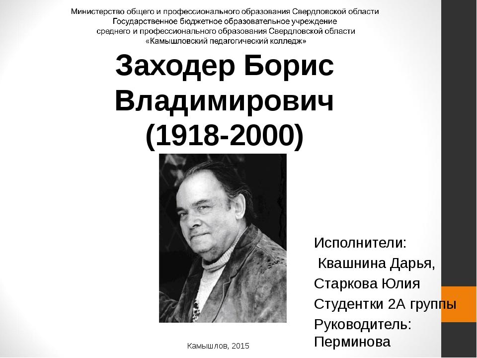 Заходер Борис Владимирович (1918-2000) Исполнители: Квашнина Дарья, Старкова...