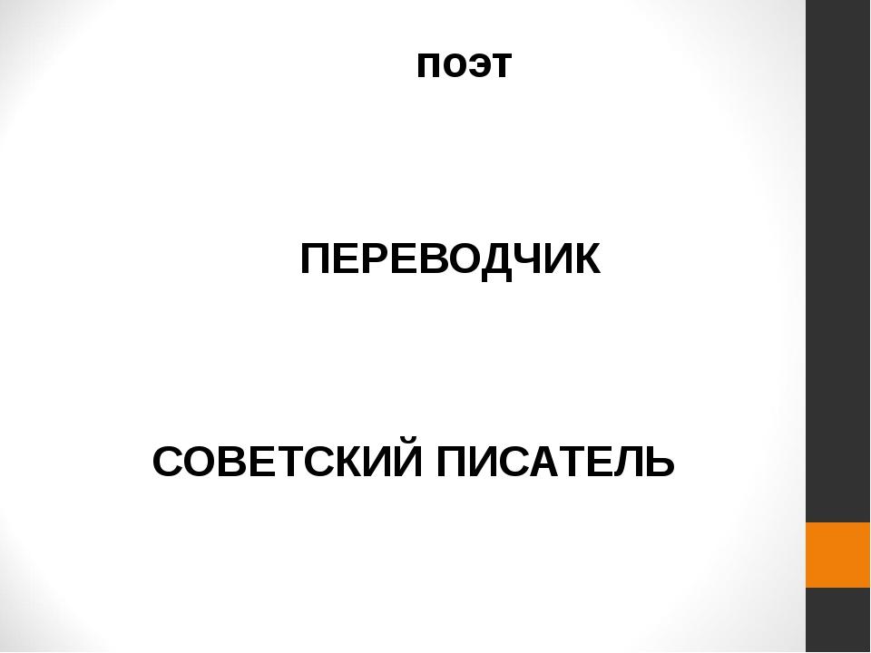 ПЕРЕВОДЧИК СОВЕТСКИЙ ПИСАТЕЛЬ поэт