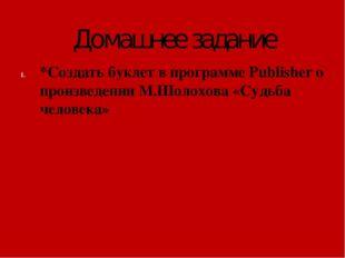 Домашнее задание *Создать буклет в программе Publisher о произведении М.Шолох