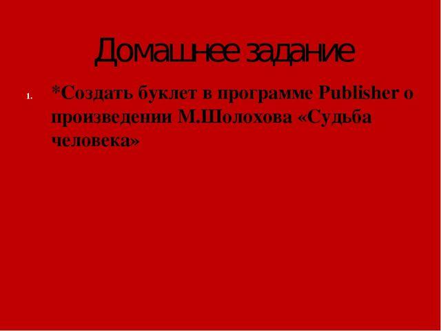 Домашнее задание *Создать буклет в программе Publisher о произведении М.Шолох...