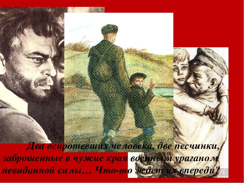 Два осиротевших человека, две песчинки, заброшенные в чужие края военным ур...