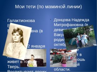 Мои тети (по маминой линии) Галактионова Елена Митрофановна (в девичестве Вак