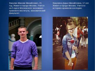 Вакулин Максим Михайлович, 21 год. Живет в городе Москва. Учится на 5 курсе М