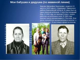 Мои бабушка и дедушка (по маминой линии) Вакулина Зоя Михайловна (в девичеств