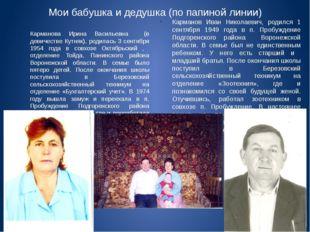 Мои бабушка и дедушка (по папиной линии) Карманова Ирина Васильевна (в девиче