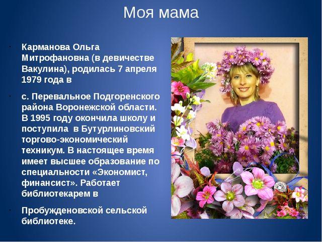 Моя мама Карманова Ольга Митрофановна (в девичестве Вакулина), родилась 7 апр...