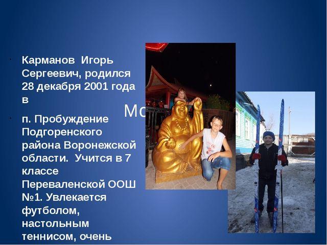 Мой брат Карманов Игорь Сергеевич, родился 28 декабря 2001 года в п. Пробужд...