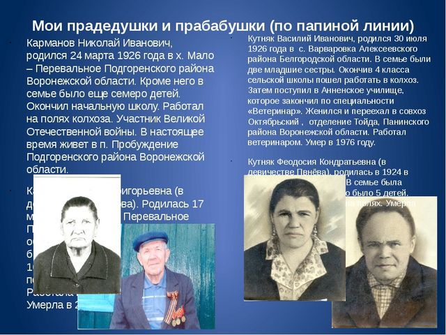 Мои прадедушки и прабабушки (по папиной линии) Карманов Николай Иванович, род...