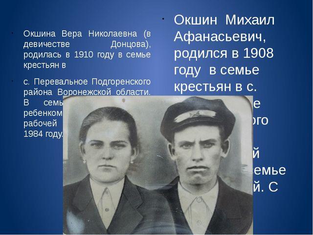 Окшина Вера Николаевна (в девичестве Донцова), родилась в 1910 году в семье к...