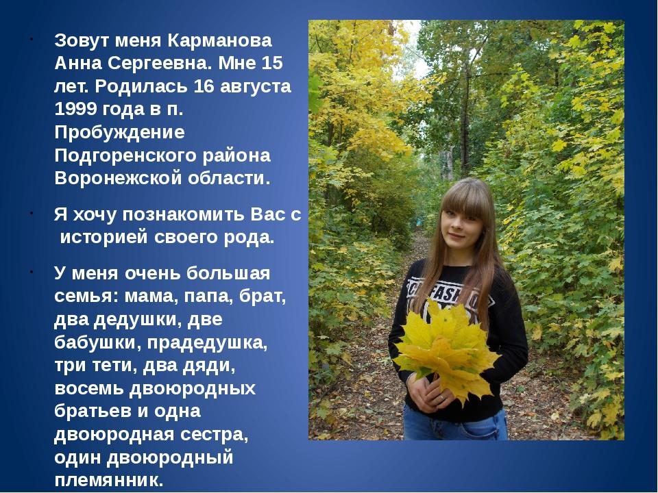Зовут меня Карманова Анна Сергеевна. Мне 15 лет. Родилась 16 августа 1999 год...