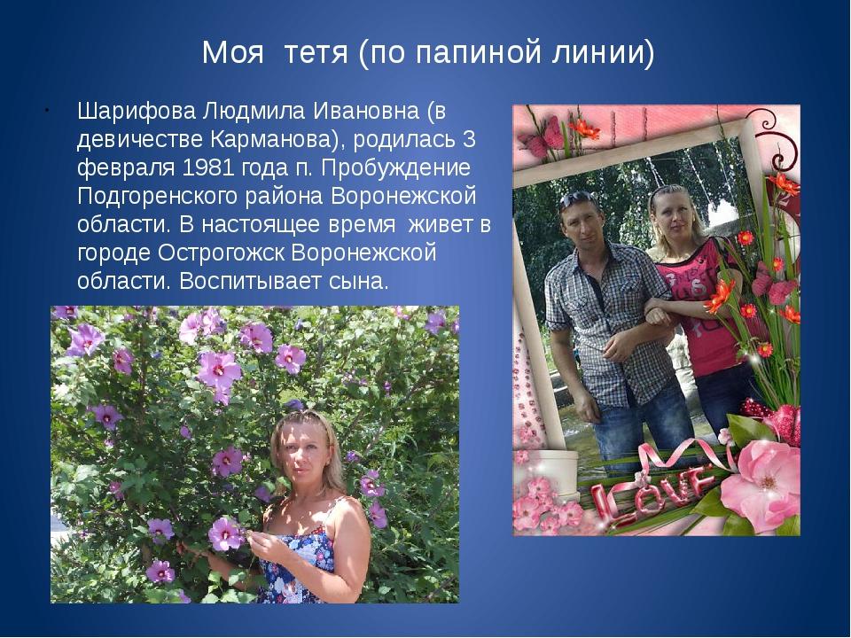 Моя тетя (по папиной линии) Шарифова Людмила Ивановна (в девичестве Карманова...