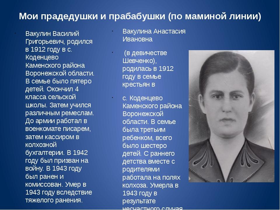 Мои прадедушки и прабабушки (по маминой линии) Вакулин Василий Григорьевич, р...