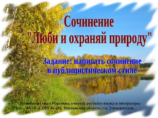 Картинки на тему охраняйте природу