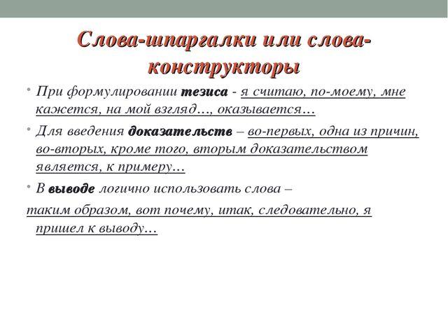 Слова-шпаргалки или слова-конструкторы При формулировании тезиса - я считаю,...