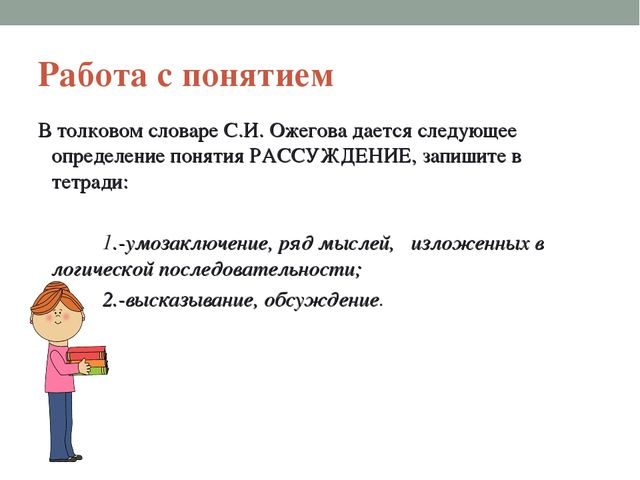 Работа с понятием В толковом словаре С.И. Ожегова дается следующее определени...