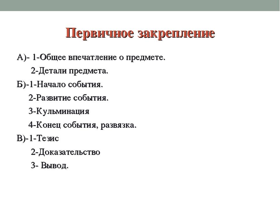 Первичное закрепление А)- 1-Общее впечатление о предмете. 2-Детали предмета....