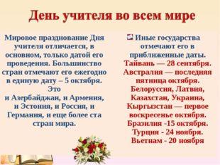 Мировое празднование Дня учителя отличается, в основном, только датой его про