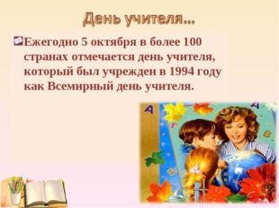 Ежегодно 5 октября в более 100 странах отмечается день учителя, который был у
