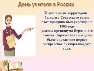 Впервые на территории бывшего Советского союза этот праздник был учрежден в 1