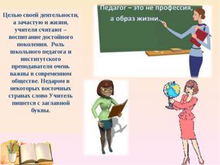 Целью своей деятельности, а зачастую и жизни, учителя считают – воспитание до
