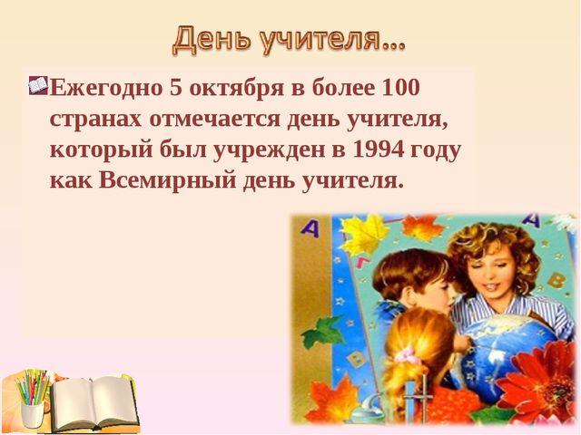 Ежегодно 5 октября в более 100 странах отмечается день учителя, который был у...