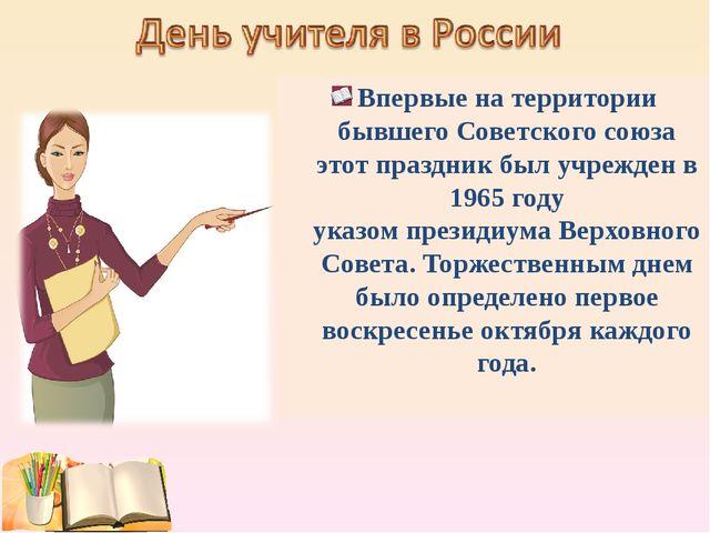 Впервые на территории бывшего Советского союза этот праздник был учрежден в 1...