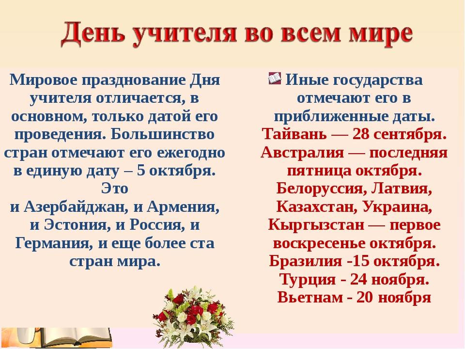 Мировое празднование Дня учителя отличается, в основном, только датой его про...