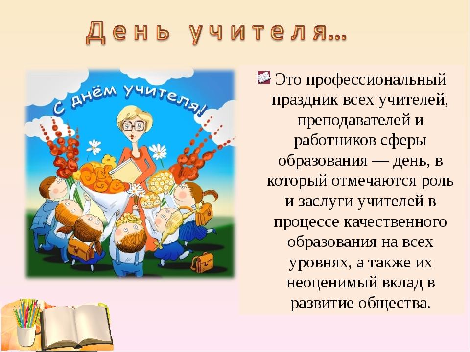 Это профессиональный праздник всех учителей, преподавателей и работников сфер...