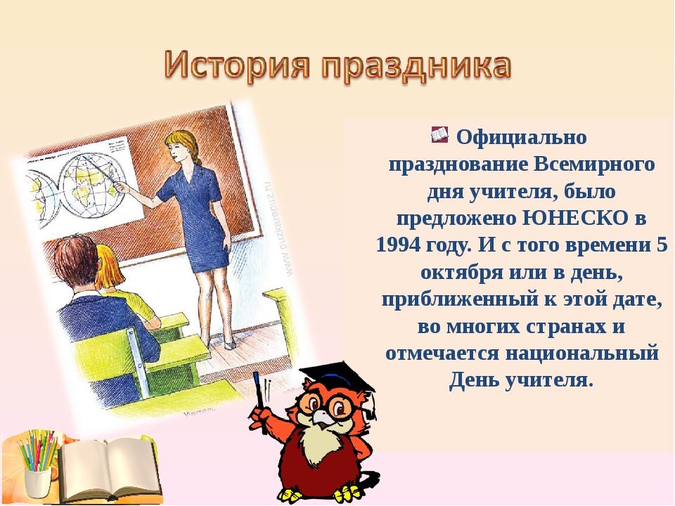 Официально празднованиеВсемирного дня учителя, было предложено ЮНЕСКО в 1994...