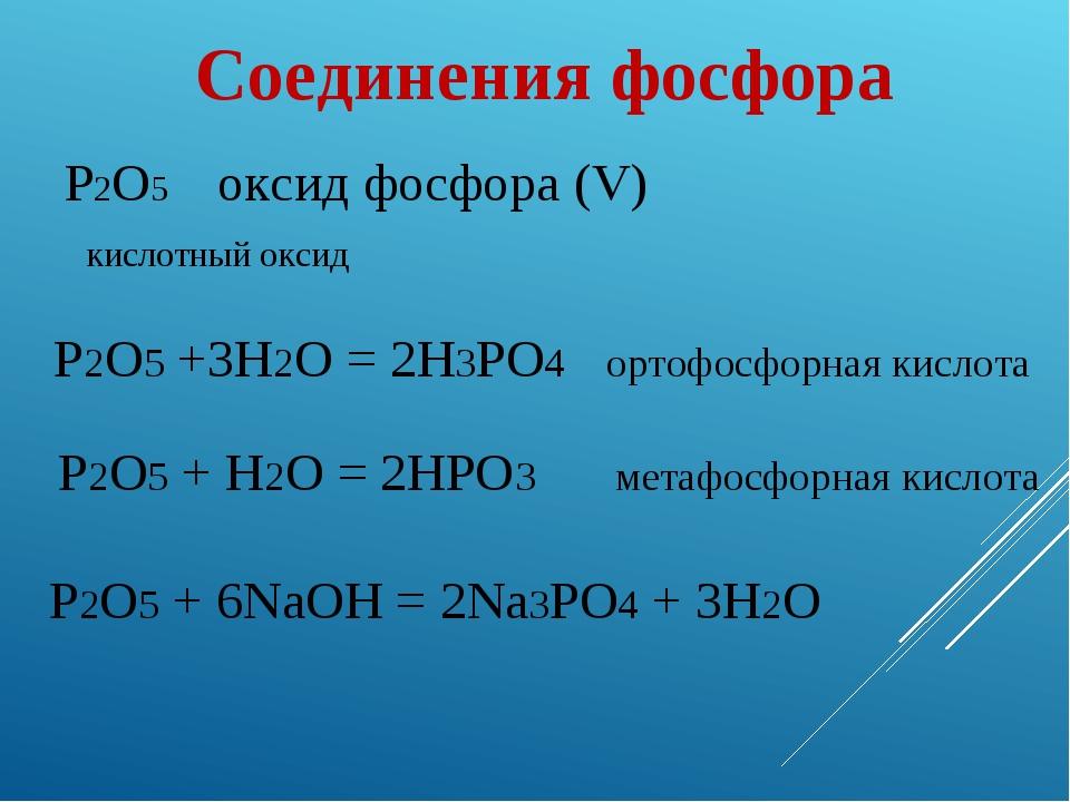 Презентация на тему:  соединения фосфора оксид фосфора (v) 1 состав