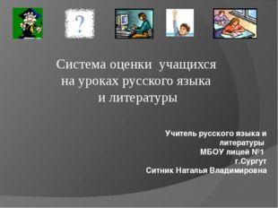 Система оценки учащихся на уроках русского языка и литературы Учитель русског