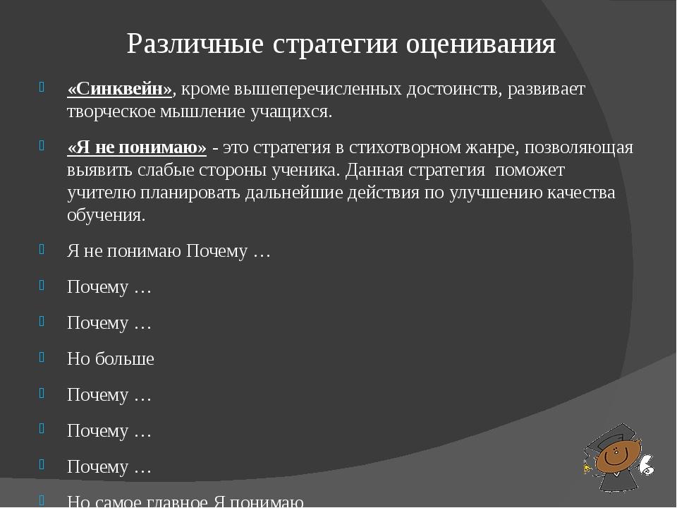 Различные стратегии оценивания «Синквейн», кроме вышеперечисленных достоинств...