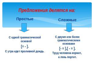 Предложения делятся на: Простые С одной грамматической основой [= - ]. С утра