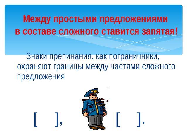 Знаки препинания, как пограничники, охраняют границы между частями сложного...